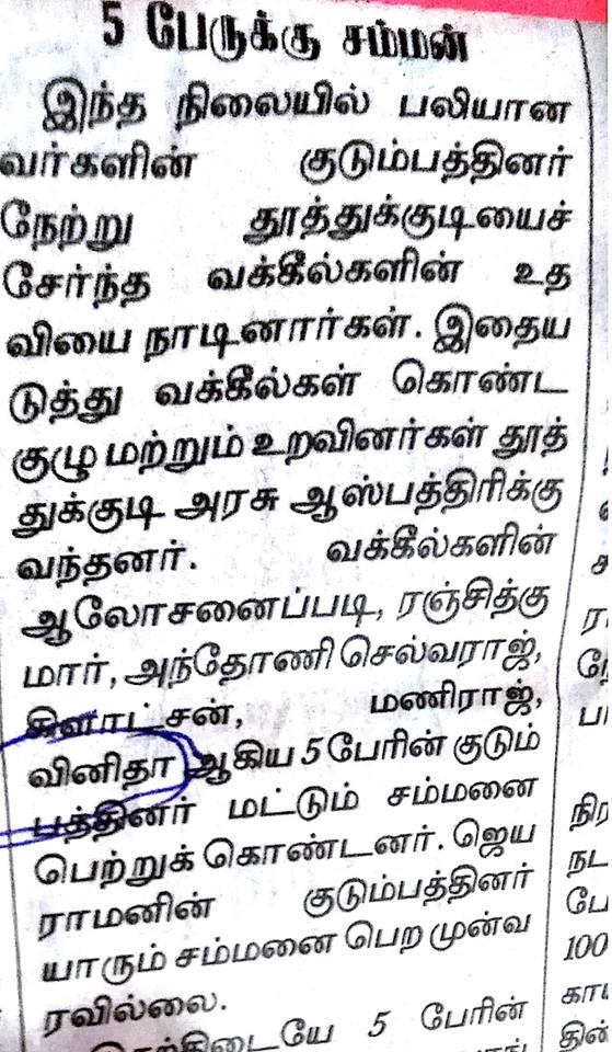 Daily Thanthi, May 28, 2018. Page 2. Tirunelveli Edition.